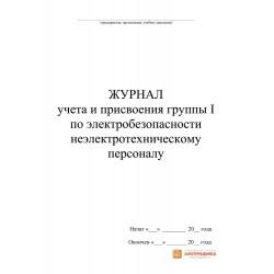 Журнал учета и присвоения группы 1 по электробезопасности неэлектротехническомуперсоналу