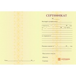 Бланк сертификата арт. 1505