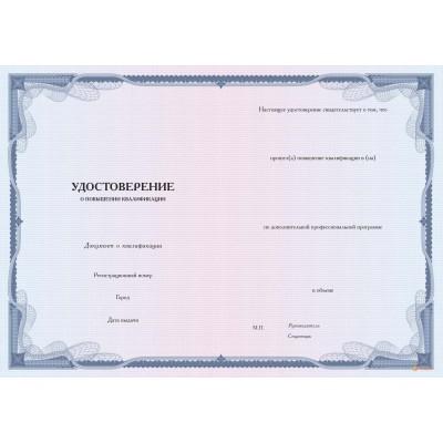 Бланк удостоверения о повышении квалификации арт. 1512