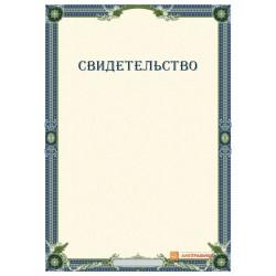 Свидетельство для системы сертификации арт. 1246