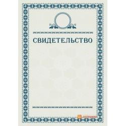 Свидетельство поздравительное арт. 1227