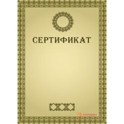 Сертификат наградной арт. 1126