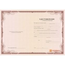 Бланк удостоверения о повышении квалификации арт. 1504