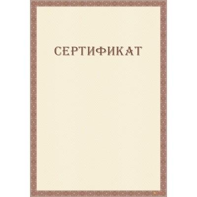 Сертификат с сеткой арт. 1164