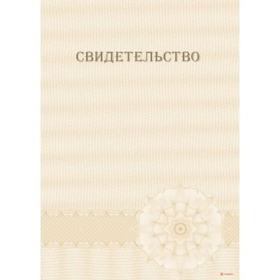 Свидетельство с защитой арт. 114