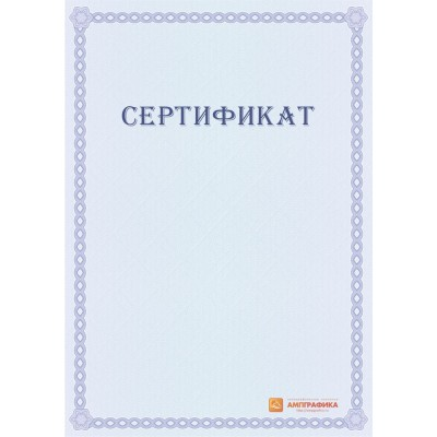 Оригинал-макет свободного сертификата арт. 1118