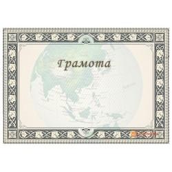 Грамота для путешественников арт. 6104