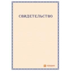 Свидетельство с защитой арт. 136