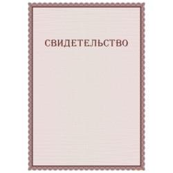 Свидетельство двустороннее арт. 13006