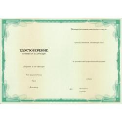 Бланк удостоверения о повышении квалификации арт. 1511