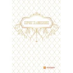 Приглашение арт. 1918
