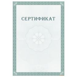 Сертификат на путешествие арт. 1202