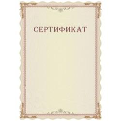 Сертификат типовой арт. 12011