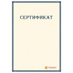 Сертификат о проверке знаний арт. 1147