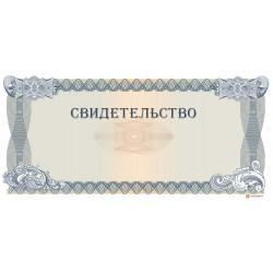 Свидетельство на защищенной бумаге арт. 1287