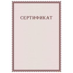 Сертификат двусторонний арт. 12006