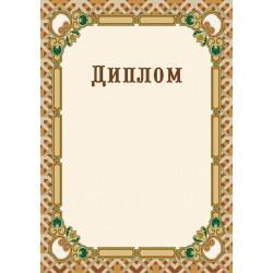 Диплом поздравительный дизайнерский арт. 575