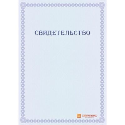 Оригинал макет типового свидетельства арт. 1218