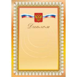 Диплом  официальный арт. 518