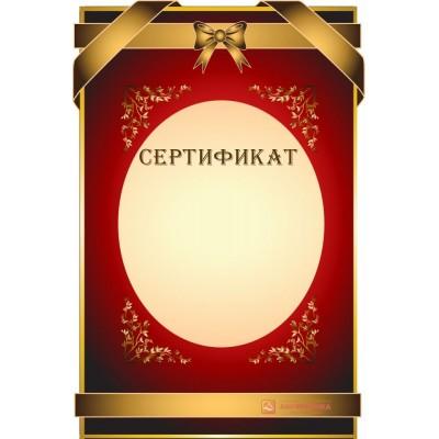 Сертификат юбилейный арт. 1143