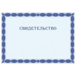 Свидетельство для наказа арт. 1256