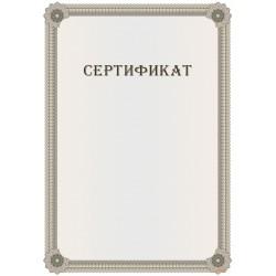 Сертификат о соглашении арт. 1158