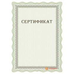 Сертификата для фирмы арт. 1129