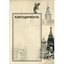 Благодарность с Москвой арт. 729