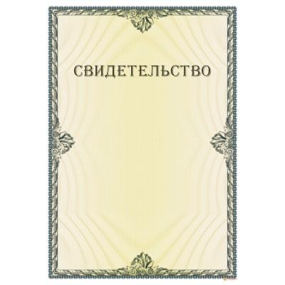 Свидетельство с порядковыми номерами арт. 13009