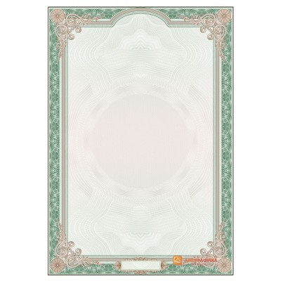 № 1431 бланк для сертификата с номером зеленого цвета