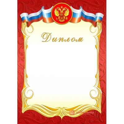 Диплом стандартный арт. 522