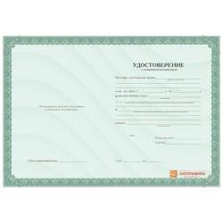 Бланк удостоверения о повышении квалификации арт. 1510