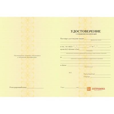 Бланк удостоверения о повышении квалификации арт. 1505
