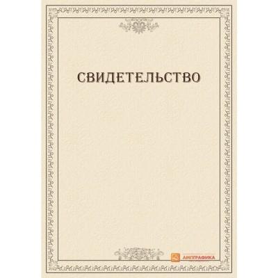 Шаблон корпоративного свидетельства арт. 1216
