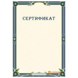 Сертификат для системы сертификации арт. 1146