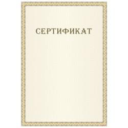 Сертификат соответствия на оборудование арт. 1199