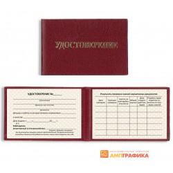 Удостоверение по электробезопасности образца 2013 г.