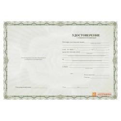 Бланк удостоверения о повышении квалификации арт. 1509