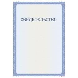 Свидетельство с допечаткой текста арт. 1293