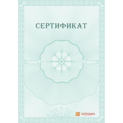 Сертификат для компании арт. 1131