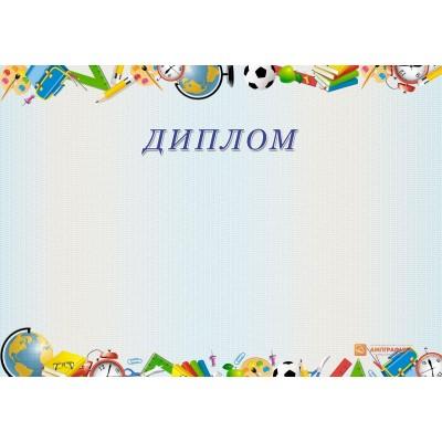 Диплом для школьника арт. 561