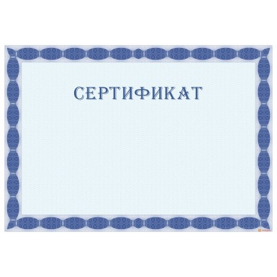 Сертификат для наказа арт. 1156