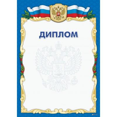 Диплом поздравительный арт. 501