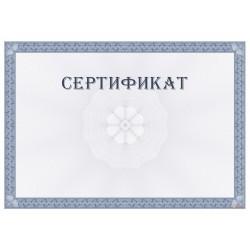 Сертификат для разрешения арт. 12024