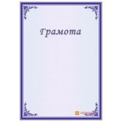 Грамота для ученого арт. 697