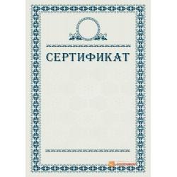 Сертификат поздравительный арт. 1127