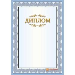 Диплом поздравительный для сослуживцев арт. 590