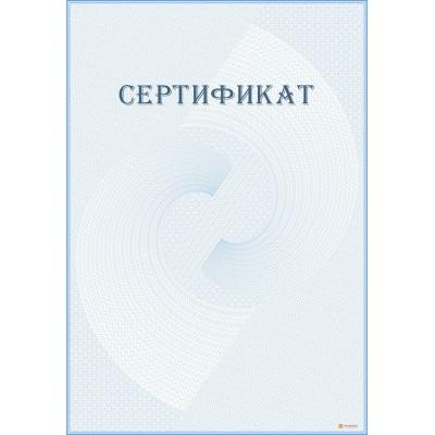 Сертификат без рамки арт. 1188
