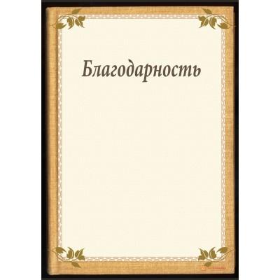 Благодарность  с текстурой книги арт. 768