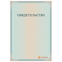 Бумага для фирменного свидетельства арт. 1213